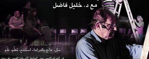 ورشة السيكودراما الحديثة في مصر