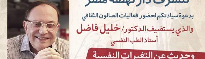 """نتشرف بدعوتكم لحضور صالون ثقافي للدكتور خليل فاضل في حديث عن """"التغيرات النفسية في المجتمع المصري"""""""