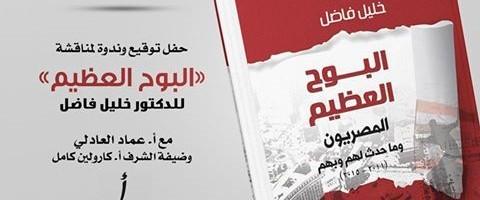 """حفل توقيع كتاب """"البوح العظيم"""" للدكتور خليل فاضل"""