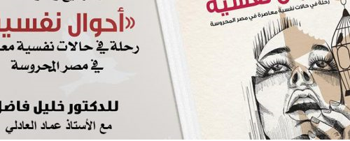 حفل توقيع وندوة لمناقشة كتاب أحوال نفسية للدكتور خليل فاضل مع الأستاذ عماد العادلي
